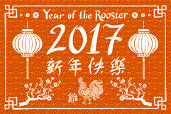Year of rooster chinese new year design graphic. Chinese character 2017 vector Royalty Free Stock Photography