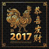 Year of rooster chinese new year design graphic. gold Happy Chinese New Year of the Rooster vector Royalty Free Stock Photography