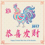 Year of rooster chinese new year design graphic.Happy Chinese New Year of the Rooster vector Royalty Free Stock Photography