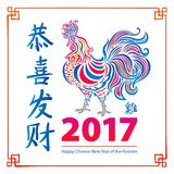 Year of rooster chinese new year design graphic. Happy Chinese New Year of the Rooster vector Royalty Free Stock Photos