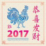 Year of rooster chinese new year design graphic. Happy Chinese New Year of the Rooster vector Royalty Free Stock Images
