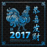 Year of rooster chinese new year design graphic. Happy Chinese New Year of the Rooster vector Stock Images
