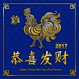 Year of rooster chinese new year design graphic. Happy Chinese New Year of the Rooster vector. Chinese year of rooster made by Chinese paper cut arts. Rooster Royalty Free Stock Photography