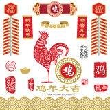 Year of The Rooster 2017 Collections Royalty Free Stock Images