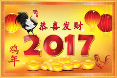 Year of the Rooster - greeting card, also for print. Year of the Rooster, 2017 - Chinese greeting card, also for print. Translation of the text: Congratulations Royalty Free Stock Photography
