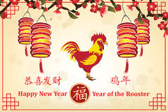 Year of the Rooster greeting card. Chinese greeting card, also for print. Year of the Rooster, 2017. Translation of the text: Congratulations and be prosperous Royalty Free Stock Photo