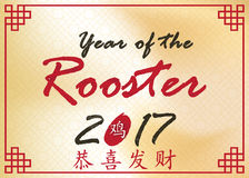 Year of the rooster, 2017 greeting card. Printable Chinese New Year greeting card. Chinese characters meaning: Rooster animal; Happy New Year! Print colors Stock Image