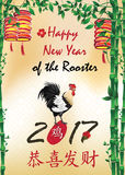Year of the rooster, 2017 greeting card. Printable Chinese New Year postcard with bamboos. Chinese characters meaning: Rooster animal; Happy New Year! Print Royalty Free Stock Photography
