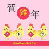 Year of Rooster new year greetings Stock Photos