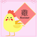 2017 year of Rooster. Vector Stock Image