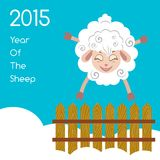 2015 Year Of The Sheep. Vector Illustration Stock Photo