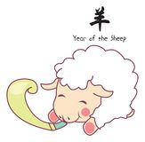 Year of the Sheep Royalty Free Stock Photography