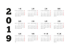 2019 year simple calendar on chinese language. Isolated on white Stock Photo