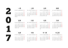 2017 year simple calendar on chinese language on white. 2017 year simple calendar on chinese language, isolated on white Stock Photo