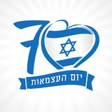 Love Israel, light banner national flag in heart and Independence Day jewish text Stock Image