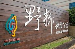 Yehliu Geopark, Taiwan Stock Image