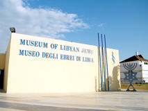 Or Yehuda Museum of libyan jews 2011 Royalty Free Stock Photos
