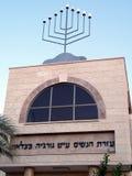 Or Yehuda Neve Rabin synagogue Hanukkah 2010 Stock Image