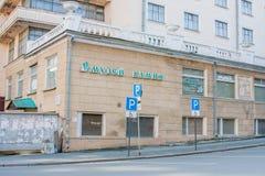 Yekaterinburg, Rússia - 24 de setembro 2016: Museu de pedra Fotos de Stock Royalty Free