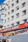 Yekaterinburg, Rússia - 24 de setembro 2016: Parentes do hamburguer do restaurante Fotos de Stock Royalty Free