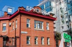 Yekaterinburg Rosja, Wrzesień, - 24 2016: inskrypcja na bui Fotografia Stock