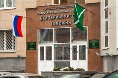 Yekaterinburg, Sverdlovsk Rosja - 09 04 2018: Ural Customs administraci Yekaterinburg Customs biuro z flaga i gre obraz stock