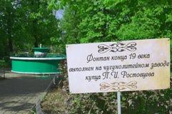 YELETS/利佩茨克州, RUSSIA-MAY 08日2017年:喷泉在商人Rost的铁器的XIX世纪结束时被创造了 免版税库存图片