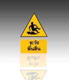 Yellow caution Stock Images