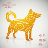 Yellow dog as a symbol for 2018. Yellow Dog as emblem for year 2018 by Chinese horoscope. Hieroglyph translation Chinese New Year of the Dog Stock Images