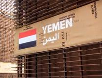 Yemen pavilion at Expo 2015 Royalty Free Stock Photos