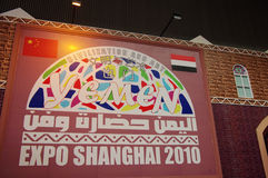 Yemen pavilion in Expo2010 Shanghai China Royalty Free Stock Photos