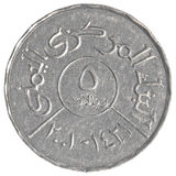 5 Yemeni rial coin Stock Photo