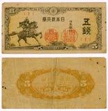 Yen för valuta 5 för tappning japansk royaltyfria bilder