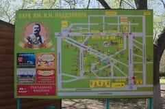 YEYSK, KRASNODAR / RUSSIA - MAY 01, 2017: the scheme of the Park named after Poddubny. YEYSK, KRASNODAR / RUSSIA - MAY 01, 2017: the scheme of the Park named Royalty Free Stock Image