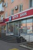 YEYSK, KRASNODAR/RUSSLAND - 1. MAI 2017: der Eingang zur Postbank Lizenzfreies Stockfoto