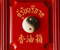 yin - yang Zdjęcia Royalty Free