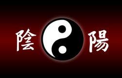 The yin and yang symbol Royalty Free Stock Photography