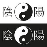 Yin yang symbol with hieroglyph Stock Photo