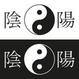 Yin yang symbol med hieroglyf Arkivfoto