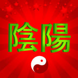 Yin and Yang text on Chinese Stock Photo