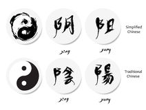 Yin yang or ying yang Royalty Free Stock Photography
