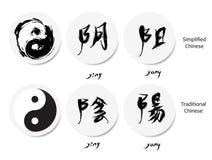 Yin yang or ying yang Royalty Free Stock Photography