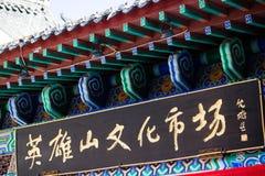 Yingxiong mountain culture market Yingxiong mountain culture market royalty free stock images