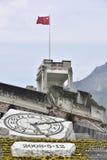 Yingxiu trzęsienia ziemi ruiny Xuankou szkoły średniej ruiny Zdjęcia Royalty Free