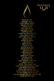 Yizkor prayer. Vector Yizkor prayer - to Holocaust victims (Hebrew) In the form of a memorial Royalty Free Stock Photography