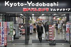 Yodobashi商店 免版税库存照片