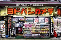 Yodobashi Camera store, Tokyo, Japan. Tokyo, Japan. Yodobashi Camera store, a major Japanese retail chain specializing in electronics, PCs, cameras and Royalty Free Stock Photo