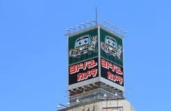 Yodobashi kamery wydziałowy sklep Kyoto Japonia Obrazy Royalty Free