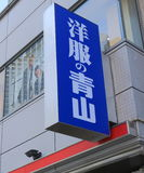 Yofuku no Aoyama Japanese clothe retailer Royalty Free Stock Photography