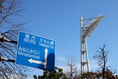 Yokohama baseballstadion Arkivfoton